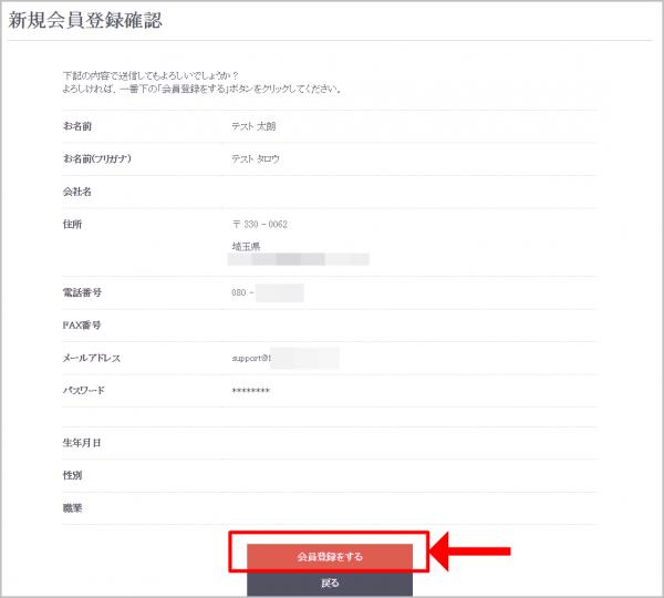 登録情報確認 お買い物の流れ